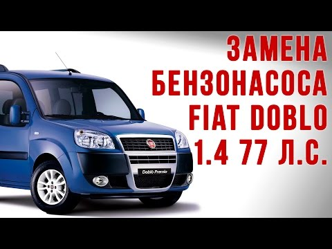 Замена бензонасоса Фиат Добло 223 кузов 1.4 77л.с.