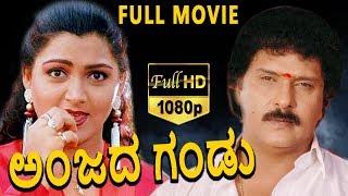 Anjada Gandu Kannada Full Length Movie