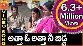 getlinkyoutube.com-Atta oo Atta Nee Bidda - Telangana Folk Songs - Telugu Folk Songs - Janapada Video Songs Telugu