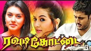 Rowdy Kottai Tamil Full Movie| HansikaMotwani,Nithin,Suman, Dubbed Action Movies HD|