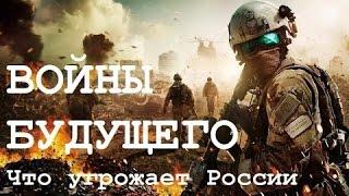 getlinkyoutube.com-ВОЙНЫ БУДУЩЕГО. Что угрожает России (2017)