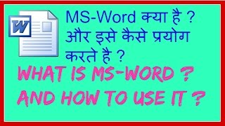 What is MS-Word 2007? and how to use it ?, Part -1 (in हिन्दी)