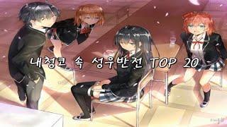 getlinkyoutube.com-【티비플】 내청코 속 반전성우 TOP 20