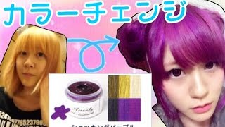 getlinkyoutube.com-【How to】染頭髮♡ 魔法のカラートリートメントで髪染めてみた Change My hair color【ぽむぽむユウリ】
