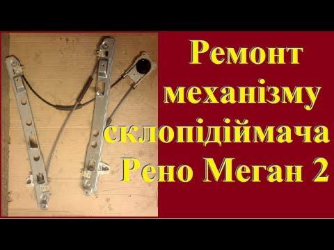 Ремонт механізму склопідіймача Рено Меган 2