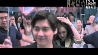 getlinkyoutube.com-电影《怦然星动》终极预告  杨幂李易峰上演甜虐推拉战