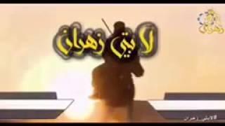 getlinkyoutube.com-شيلة زهران /لابتي زهران 2017كلمات سالم المفضلي وأداء عذب زهران وتصميم برق زهران