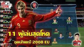 getlinkyoutube.com-FIFA Online 3 - แนะนำนักเตะ(08E) Best 11 Player ปี 2008EU ที่เก่งสุด !!