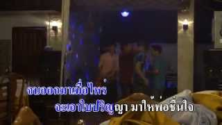getlinkyoutube.com-ปริญญาขี้ยา - กัวลาบารา [karaoke]