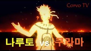 getlinkyoutube.com-나루토 나루티밋스톰3 풀버스트 보스전 : 나루토 vs 쿠라마(한글)