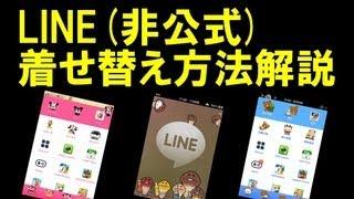 getlinkyoutube.com-【LINE】簡単⑳手順 非公式着せ替え方法完全解説!!【iPhone】