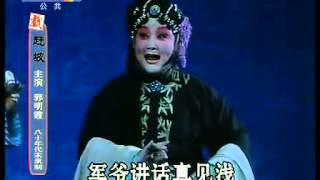 getlinkyoutube.com-秦腔名家大师经典 郭明霞《赶坡》全折1988) 高清 2 标清