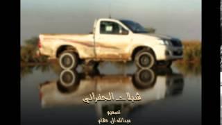 """#شيله يامبارك ياحزامي والذخيره """"حماااسيه"""" #الجفراني ..2015"""