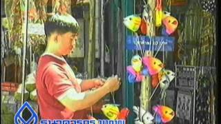 getlinkyoutube.com-06 ปลาพลาสติกยังชีพ.mpg
