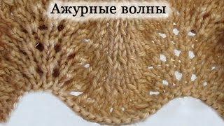getlinkyoutube.com-Вяжем спицами узор Ажурные волны. Уроки для начинающих