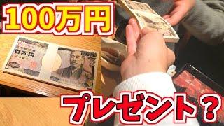 getlinkyoutube.com-【実写】エヴォさんに100万円をプレゼントする!?