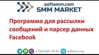 getlinkyoutube.com-Программа для рассылки сообщений Facebook. Парсер Фейсбук. Софт для рассылки Фейсбук