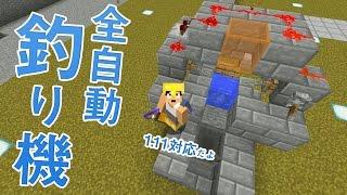 getlinkyoutube.com-【カズクラ】アプデ1.11対応!全自動釣り機がきたー!マイクラ実況 PART683