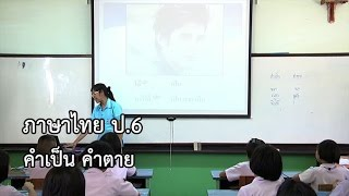 getlinkyoutube.com-ภาษาไทย ป.6 คำเป็น คำตาย ครูศรีอัมพร ประทุมนันท์