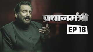 Pradhanmantri - Episode 18: Mandal Commission and the fall of V P Singh width=