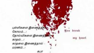 getlinkyoutube.com-tamil kavithai og song