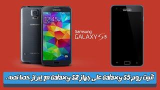 تثبيت روم Galaxy S5 على جهاز Galaxy S2 مع إبراز خصائصه .