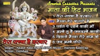 नवरात स्पेशल माता भजन : तेरा सच्चा है दरबार || Maa Durga Hits Bhajan Audio Juke Box