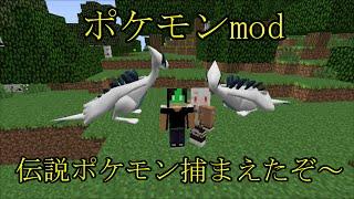 getlinkyoutube.com-【マインクラフト】ポケモンmod  pixelmon 伝説への道part19