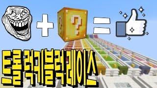getlinkyoutube.com-진호의 마인크래프트 트롤 럭키블럭 레이스 노래 벌칙빵 & Minecraft Troller LUCKY BLOCK RACE
