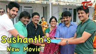 Sushanth New Movie Opening ||  Nagarjuna || Naga Chaitanya || Sumanth