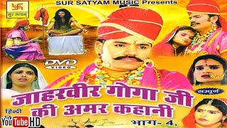 getlinkyoutube.com-जाहरवीर गोगाजी की अमर कहानी भाग 4 || Jaharveer Goga Ji Ki Amar Kahani Vol 4 || Hindi Full Movies