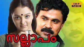 getlinkyoutube.com-sallapam malayalam full movie | new malayalam full movie | sallapam | Dileep | Manju Warrier
