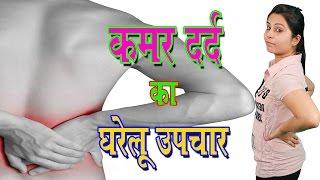 getlinkyoutube.com-कमर दर्द के घरेलू उपचार Back Pain Treatment In Hindi - Home Remedies For Back Pain (Kamar Dard)