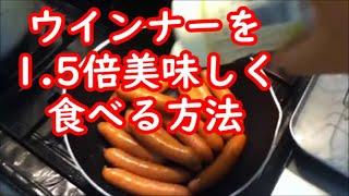 getlinkyoutube.com-ウインナーを約1.5倍美味しく食べる方法    (Delicious recipe for sausage)