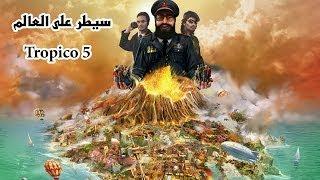 getlinkyoutube.com-لعبة استراتيجية Tropico 5 سيطر على العالم