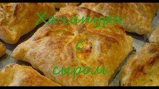 getlinkyoutube.com-хачапури с сыром из слоёного теста, готовим вкусно, просто и быстро