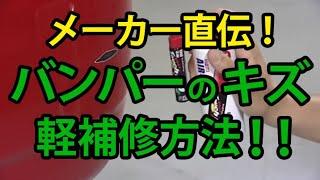 getlinkyoutube.com-ソフト99 バンパーの小キズ補修 お手軽小キズ直し 【SOFT99 TV】