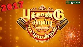 getlinkyoutube.com-New Year Special Pattimandram  | 01/01/2017 | Puthuyugam TV