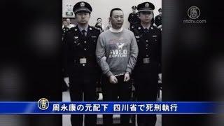 周永康の元配下 四川省で死刑執行 2015002011