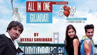getlinkyoutube.com-All In One Gujarati - Neeraj Shridhar, Priya Patidar | Video Song | Romance Complicated (2016) |
