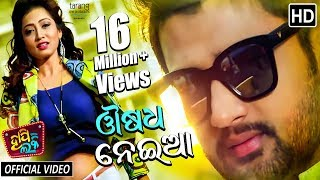Osadha Nei Aa | Official HD Video Song | Happy Lucky Odia Film | Sambit, Sasmita - TCP