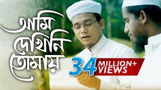 Bangla-Islamic-Song-Ami-Dekhini-Tomay-by-Kalarab-Shilpigosthi-2018-Naate-Rasul-Sallallah width=