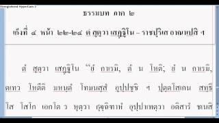 getlinkyoutube.com-2014 01 12 เรียนบาลี ประโยค ๑ ๒ วิชาแปล ภาค ๒ หน้า ๒๒ ๒๓ ตอน ๒