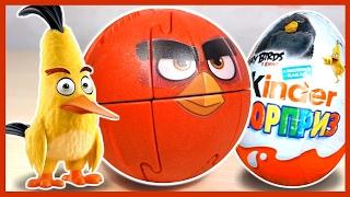 getlinkyoutube.com-КРАШИКИ Энгри Бердз. Angry Birds. 3Д пазл. Киндер Сюрприз. Игрушки.