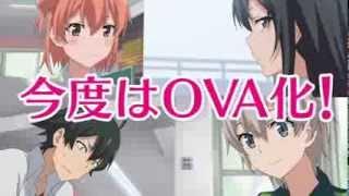 やはり俺の青春ラブコメはまちがっている。OVA PV