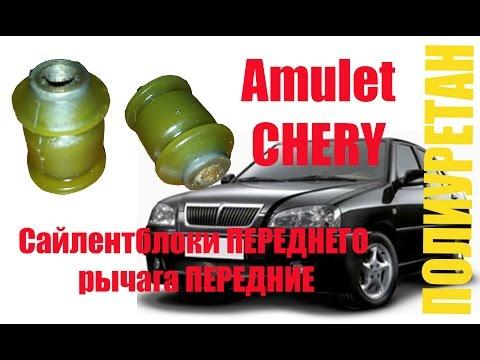 Сайлентблок переднего рычага передний Амулет | Chery Amulet полиуретан поліуретан A13-2909040