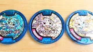 getlinkyoutube.com-ついに届いた!宝石ニャン激レア妖怪メダル3枚セット!妖怪ウォッチともだちファンブック2 応募で貰える妖怪メダル レビュー!ダイヤニャン トパニャン サファイニャン 非売品