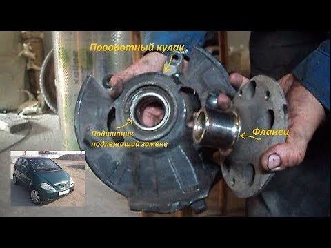 Mercedes А160 разбор ступицы А160 dissection steering knuckle