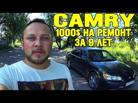 Camry 1000$ на ремонт за 9 лет