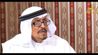 الملحن القدير عبدالله السلوم ضيف برنامج وينك ؟ مع محمد الخميسي